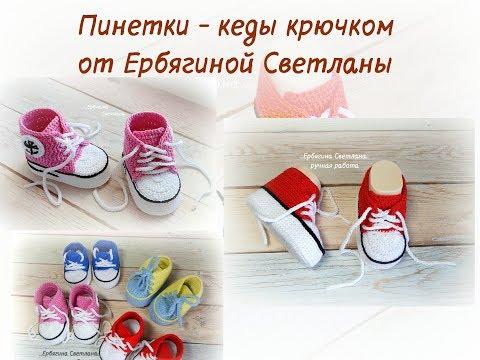 Вязание крючком пинетки кеды схемы для детей пинетки