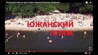 Южанский пляж со всех сторон, Водная-Песочное, Рубежное