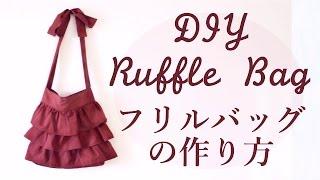 DIY Ruffle Bag // フリルトートバッグの作り方ㅣmadebyaya