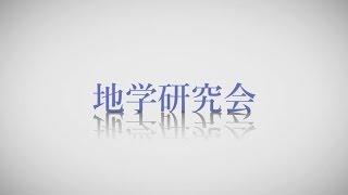 【地学研究会】静大祭 in 静岡 2016 - 静岡大学