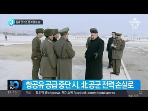 북한 원유 끊으면 '몸 비행기' 슝~_채널A_뉴스TOP10