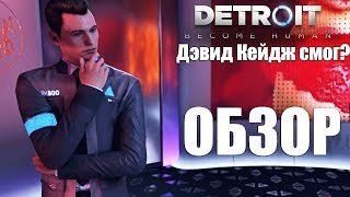 Обзор Detroit: Become Human - Лучшая игра Дэвида Кейджа?