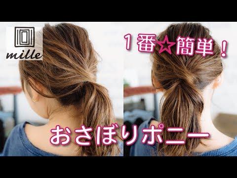 1番簡単おさぼりポニーテール/ミルチャンネル