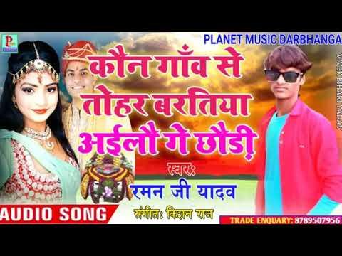 Kon Gaon Se Baratiya Tohar Aailo Ge Chhori Raman Ji Yadev Maithili DJ Ashok 2019