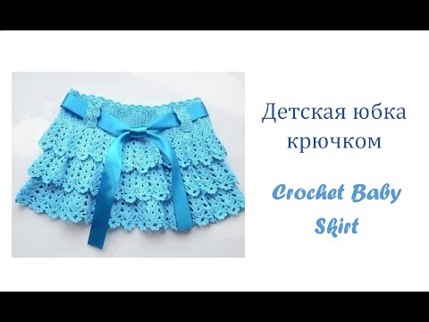 Вязание крючком юбки детской