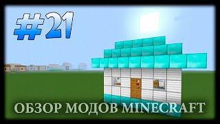 Как Построить Дом В Один Клик? - Insta House Mod Майнкрафт(Мод Майнкрафт, позволяющий строить дома в один клик! Причем любые Похожий мод ▻ http://www.youtube.com/watch?v=gxWmrJTeog0..., 2015-05-14T16:48:08.000Z)