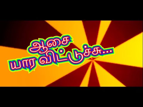Aasai Yaara Vittuchu - Award winning Tamil...
