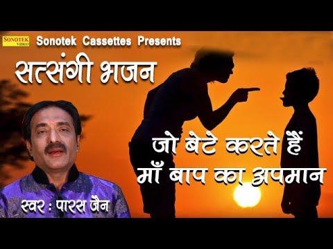 जो-बेटे-करते-हैं-माँ-बाप-का-अपमान-|-paras-jain-|-biggest-hit-chetawani-bhajan-|-satsangi-bhajan-2019