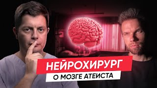 Нейрохирург о Боге, мозгах атеистов и суперпамяти.