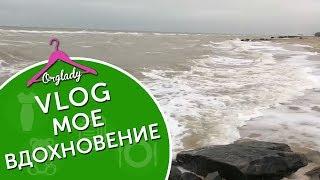 VLOG Азовское море, мое вдохновение.
