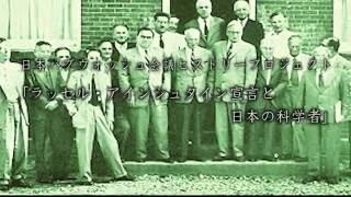日本パグウォッシュ会議ヒストリープロジェクト公開No.01「ラッセル・アインシュタイン宣言と日本の科学者」