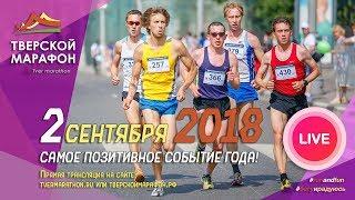 Тверской Марафон 2018 Live