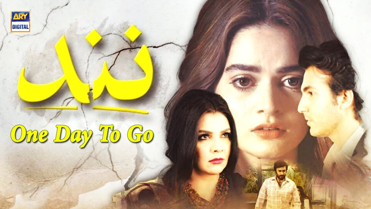 """Watch New Drama Serial """"Nand"""" 