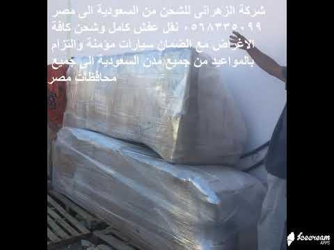 شحن نقل عفش من السعودية الى مصر 0568335099 خصم 25% نقل عفش من جدة الى مصر مع الضمان