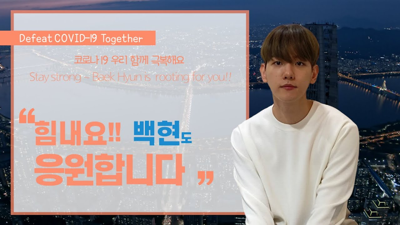 (ENG/CHN/JPN) 백현(Baekhyun, EXO)도 응원합니다 Imagine Your Korea Now, Visit Korea Laterㅣ한류스타 코로나 극복 응원영상(8)
