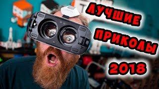 Реакция людей на очки виртуальной реальности│приколы над людьми
