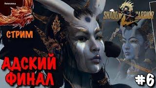Shadow Warrior 2  ➤ Адский Финал ➤ Стрим Прохождение  #6