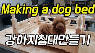 #24.Woodworking..Making a dog …