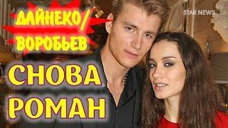 Виктория Дайнеко и Алексей Воробьев снова вместе!
