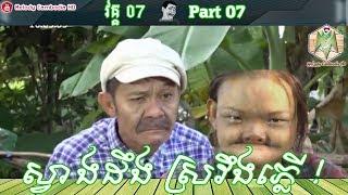 Khmer Comedy ▶ Part 07 Swang deung sro veung pler – Neay Krim kompleng bayon tv