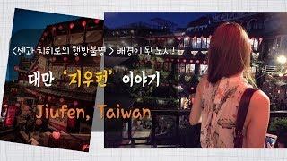 대만★ Jiufen, TAIWAN l 한 여름의 대만, 지우펀 이야기 Taiwan Vlog ㅣCosmoJina 코스모지나