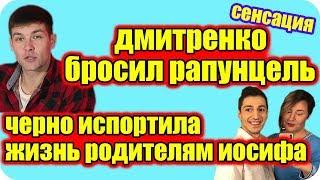 ДОМ 2 НОВОСТИ ♡ Раньше Эфира 17 февраля 2019 (17.02.2019).