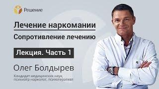 Сопротивление лечению | Как помочь наркоману? | Часть 1 | Центр РЕШЕНИЕ | Олег Болдырев