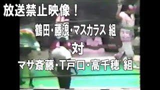 1979年8月26日 東京スポ創立20周年記念試合 プロレス夢のオールスター戦...