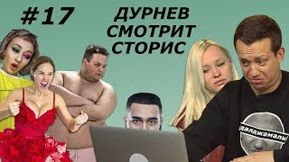 Jah Khalib, топ-модель по-украински, Игорь Синяк и пикап Даши Друже | Дурнев смотрит сторис #17
