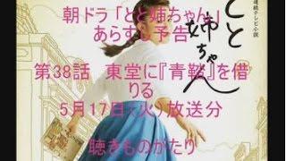 朝ドラ「とと姉ちゃん」あらすじ予告 第38話 東堂に『青鞜』を借りる 5...