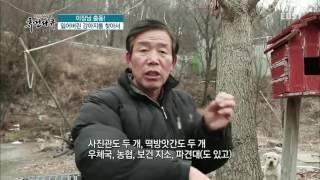 미스터리 휴먼다큐 - 하늘 아래 첫 동네 산골 부부 이야기_#001