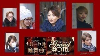 珠城りょう・愛希れいか・美弥るりか 月組 グランドホテル入り 2017年1...