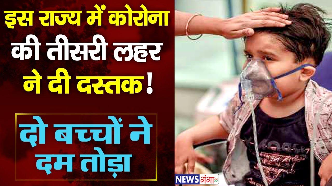 Breaking News - इस राज्य में कोरोना की तीसरी लहर ने दी दस्तक , दो बच्चों ने दम तोड़ा... News Ganga