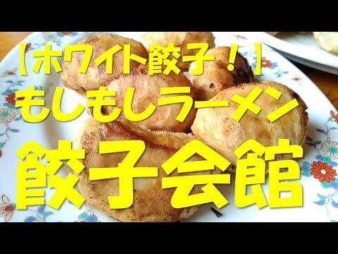 【佐賀県武雄市】ホワイト餃子のもしもしラーメン「餃子会館」が美味しいので行ってみました!【野口剛】
