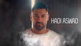 Hadi Aswad - Jerhi Ghabi [Music Video] (2020) / هادي أسود - جرحي غبي