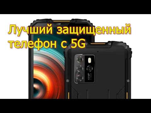 Лучший защищенный смартфон с 5G, камерой Sony и долгоиграющей батареей