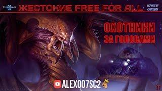 Жестокие Free For All: Охотники за головами в StarCraft II