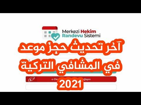 شرح آخر تحديث لتطبيق حجز المواعيد في المشافي التركية 2021 MHRS