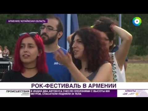 Музыка без границ: в Армении прошел международный рок-фестиваль - МИР24