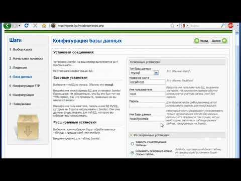 2. Joomla Начальный уровень 2 4 Установка Joomla на компьютер