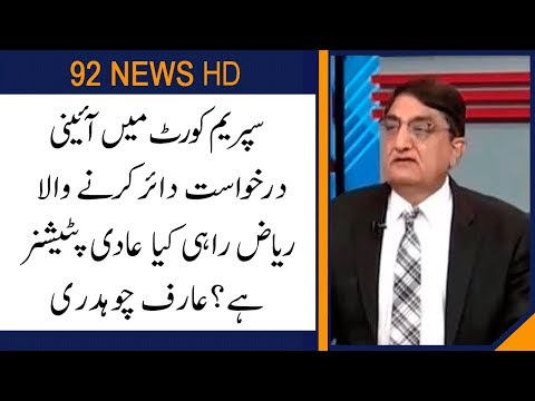Riaz Rahi is regular petitioner no one behind him : Arif Chaudhry  | 27 November 2019 | 92NewsHD