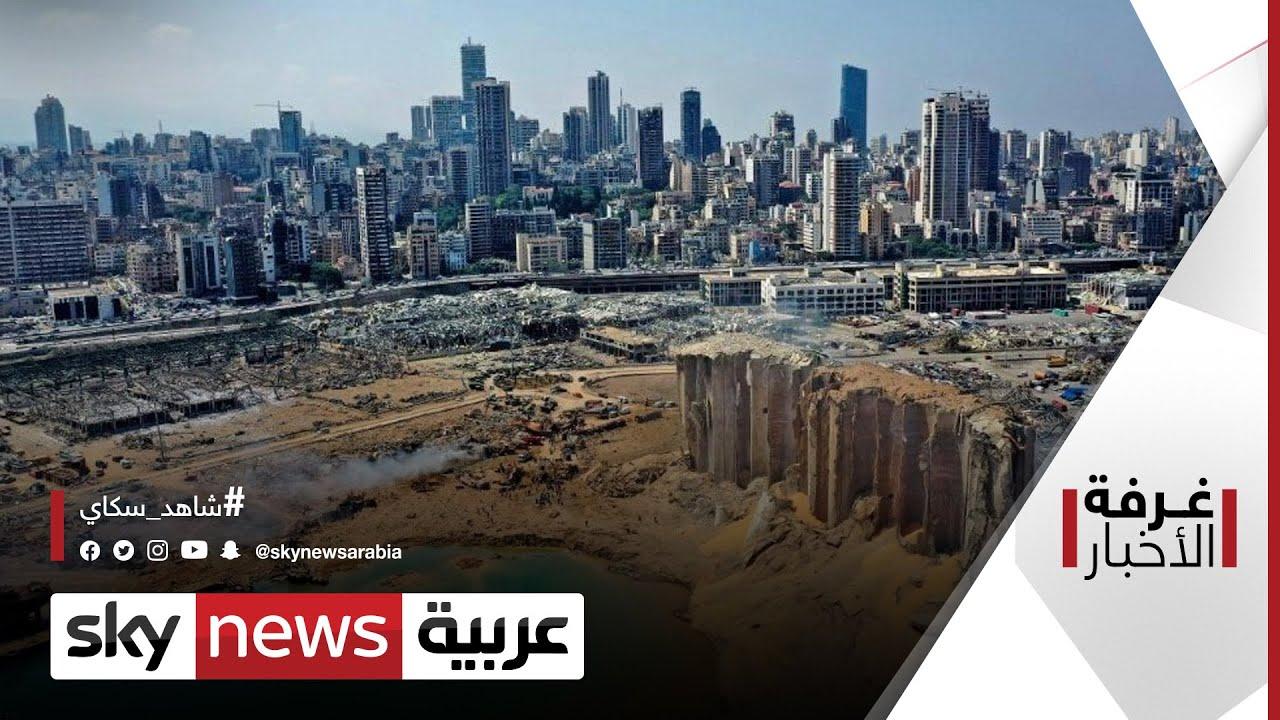 لبنان..عام على انفجار مرفأ بيروت   #غرفة_الأخبار  - نشر قبل 9 ساعة