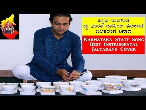 #ನಾಡಗೀತೆ - Jaya Bharata Jananiya Tanujate - Instrumental   #Rajyotsava   ಜಯ ಭಾರತ ಜನನಿಯ ತನುಜಾತೆ