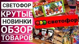 Светофор // Крутые новинки // магазин низких цен // новинки // выгодные покупки