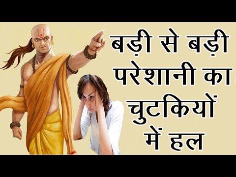 बड़ी से बड़ी परेशानी चुटकियों में हल कर देगी चाणक्य की एक बात   best Motivational Quotes In Hindi