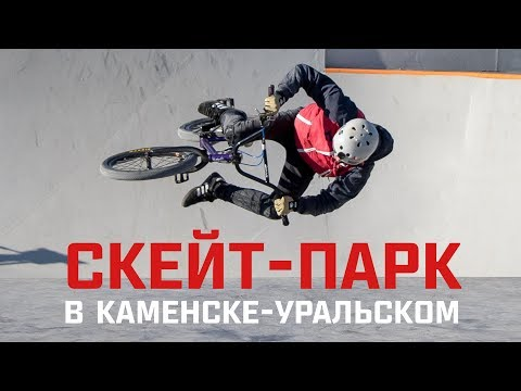 Самый большой скейт-парк в Свердловской области открыли в Каменске-Уральском