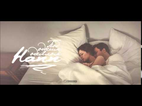Hann - Под одним одеялом