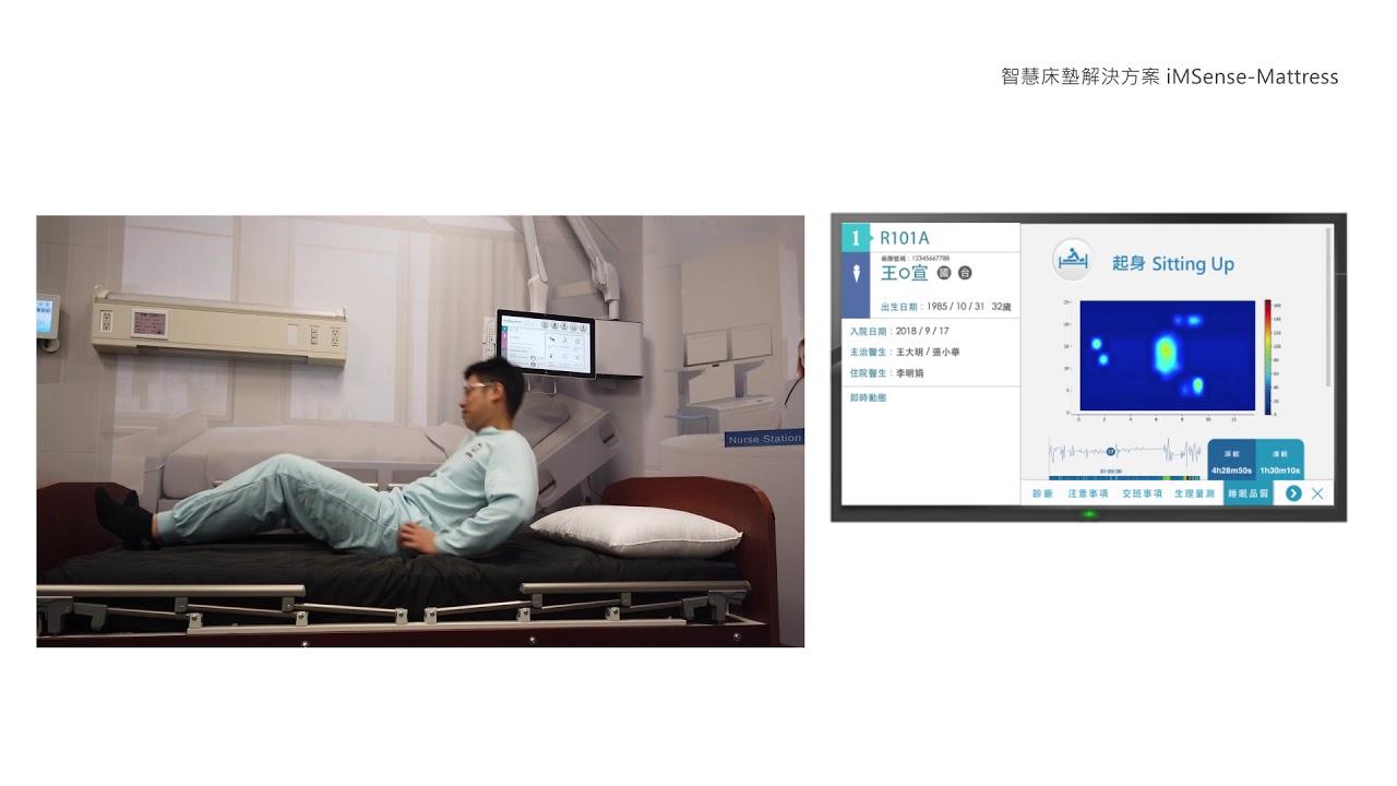 慧誠智醫imedtac_智慧床墊iMSense mattress - YouTube