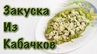 Закуска из кабачков | Рецепт
