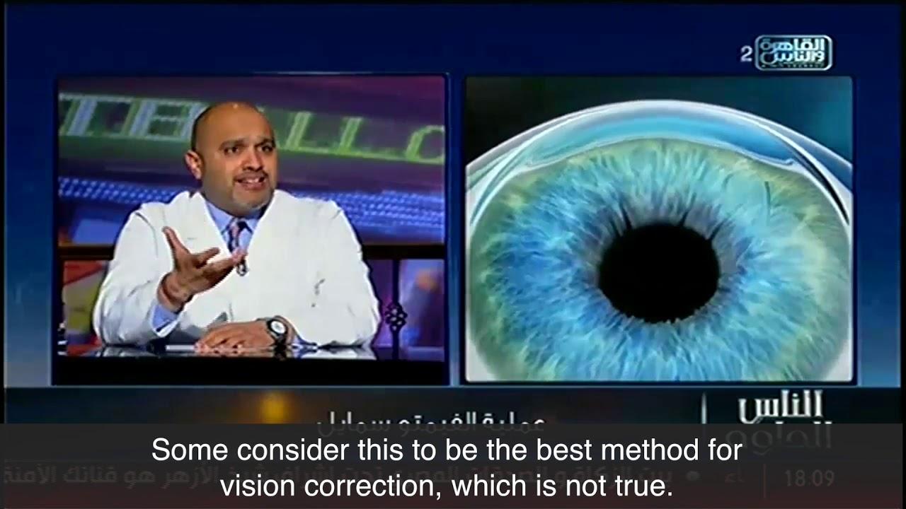 c81a544e9 Femto Smile Eye Surgery   Dr Ashraf Soliman - Optimistic Clinic